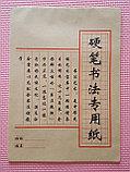 [Комплект 10 шт.] Тетрадь для написания иероглифов. Клетка 16 мм с диагональным пунктиром. 2080 клеток, фото 3