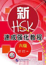 Ускоренный интенсивный курс для подготовки к HSK. Уровень 6