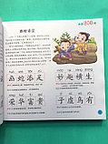 800 китайских идиом (чэнъюев) для детей, фото 2