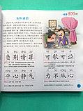 800 китайских идиом (чэнъюев) для детей, фото 3