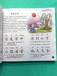 800 китайских идиом (чэнъюев) для детей, фото 4
