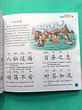 800 китайских идиом (чэнъюев) для детей, фото 5