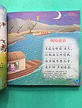 300 танских стихов для детей, фото 2
