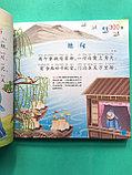 300 танских стихов для детей, фото 3