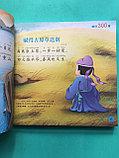 300 танских стихов для детей, фото 4