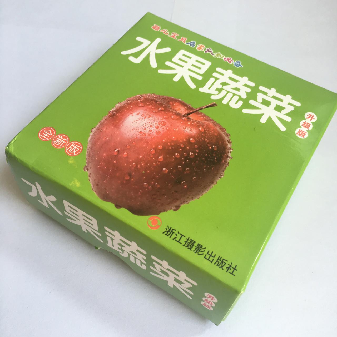 """Карточки с картинками """"Овощи и фрукты"""" на китайском языке"""