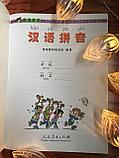 Standard Chinese Hanyu Pinyin Пособие для изучения транскрипции китайского языка, фото 10