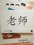 Учитесь у меня китайскому языку. Начальный этап. Карточки со словами, фото 5