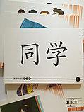 Учитесь у меня китайскому языку. Начальный этап. Карточки со словами, фото 6