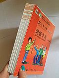 Учитесь у меня китайскому языку. Начальный этап. Карточки со словами, фото 7