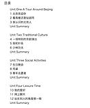 Учитесь у меня китайскому языку. Учебник 4 (на англ. языке), фото 2