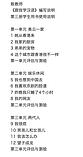 Учитесь у меня китайскому языку. Книга для учителей 3 (на англ. языке), фото 2