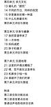 Учитесь у меня китайскому языку. Книга для учителей 3 (на англ. языке), фото 3
