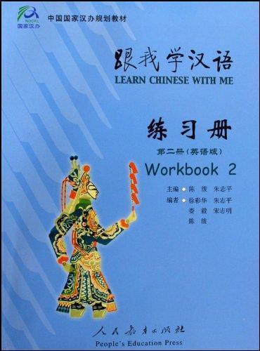 Учитесь у меня китайскому языку. Рабочая тетрадь 2 (на англ. языке)