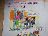 Царство китайского языка. Учебник 1А, фото 5