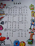 Царство китайского языка. Учебник 1Б, фото 7