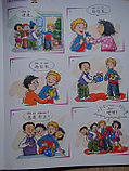 Царство китайского языка. Учебник 1Б, фото 8