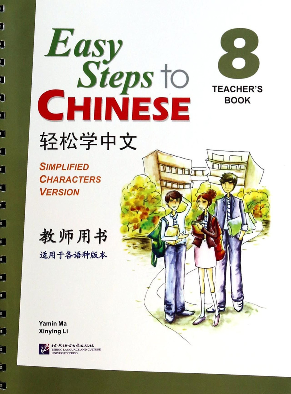 Easy Steps to Chinese. Том 8. Пособие для преподавателей (английское издание)