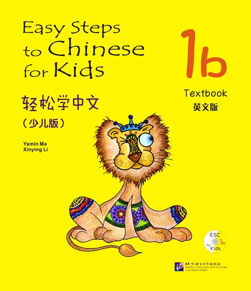 Easy Steps to Chinese for Kids. Учебник 1b (на английском языке)