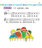 Easy Steps to Chinese for Kids. Учебник 1b (на английском языке), фото 5