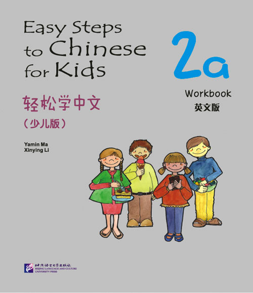 Easy Steps to Chinese for Kids. Рабочая тетрадь 2a (на английском языке)