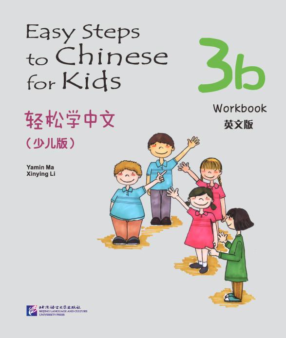 Easy Steps to Chinese for Kids. Рабочая тетрадь 3b (на английском языке)