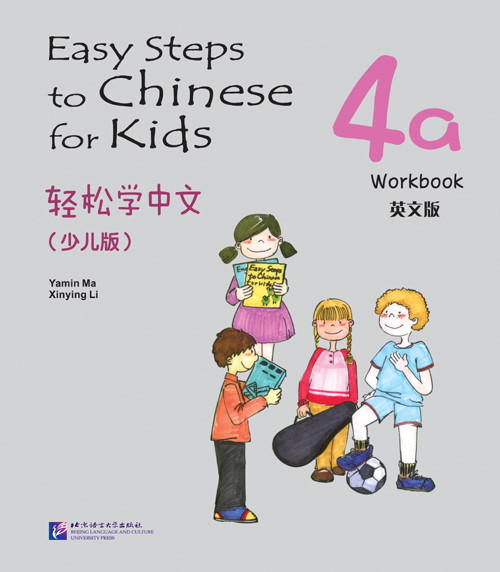 Easy Steps to Chinese for Kids. Рабочая тетрадь 4a (на английском языке)
