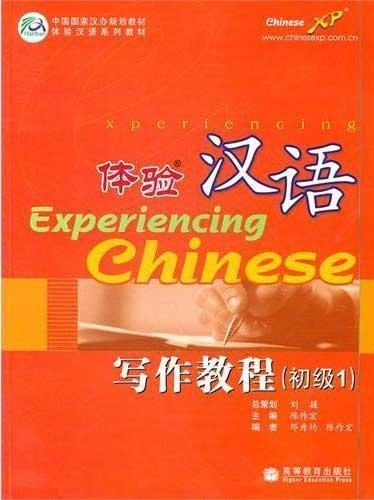 Познать китайский: курс письменного языка. Начальный уровень. Часть 1