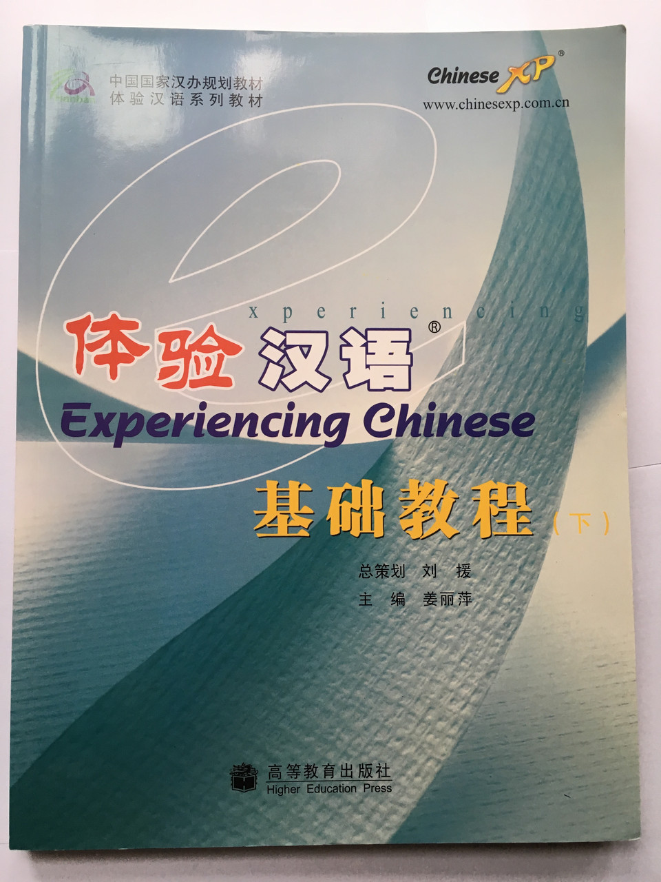 Experiencing Chinese. Познать китайский. Курс китайского языка для начинающих. Учебник. Часть 2