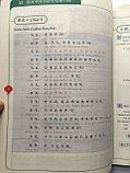 Experiencing Chinese. Познать китайский. Курс китайского языка для начинающих. Учебник. Часть 2, фото 5