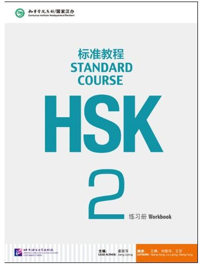 HSK Standard Course 2 уровень Упражнения