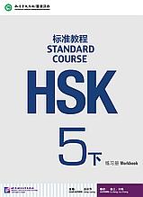 HSK Standard Course 5 уровень Упражнения Часть 2