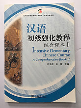 Intensive Elementary Chinese Course. Общий курс. Часть 1