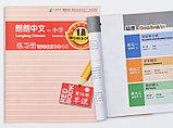Langlang Chinese. Для начальной школы.  Набор 1А: учебник + 2 рабочие тетради, фото 5