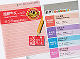Langlang Chinese. Для начальной школы.  Набор 1B: учебник + 2 рабочие тетради, фото 5