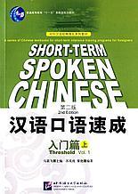 Short-Term Spoken Chinese. Threshold Vol.1. Вводный курс , часть 1 (2-е издание)