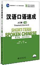 Short-Term Spoken Chinese. Threshold Vol.2. Вводный курс , часть 2 (3-е издание)