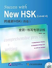 Success with New HSK (Level 4). Comprehensive Practice & Writing