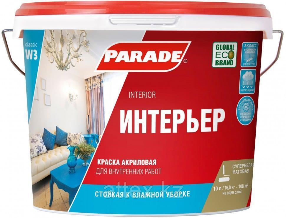 Влагопрочная краска для стен и потолков на акриловой основе Parade W3 (10 л)