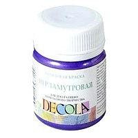 Краска акриловая Decola 50мл фиолетовая перламутровая 6528607