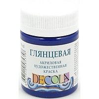 Краска акриловая Decola 50мл ультрамарин глянцевая 2928511