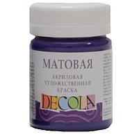 Краска акриловая Decola 50мл фиолетовая матовая 14328607