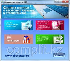 Установка программного комплекса АВС-4