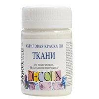 Краска акриловая Decola 50мл белая по ткани 4128104