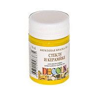 Краска акриловая Decola 50мл желтая светлая по стеклу и керамике 4028213