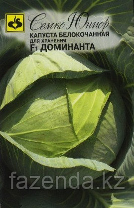 Капуста б/к Доминанта F1 0,2-0,5гр