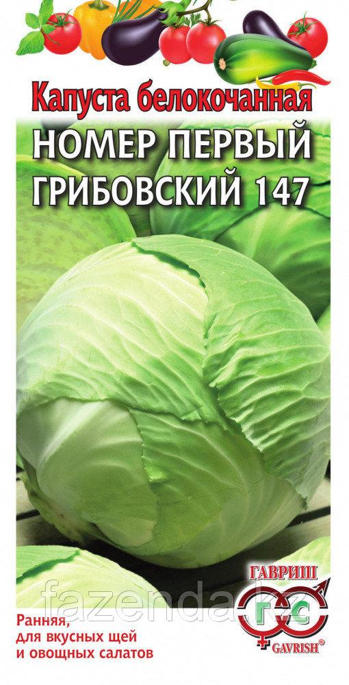 Капуста б/к Грибовская №1 147 0,5-5гр