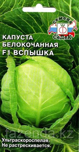 Капуста б/к Вспышка F1 30шт/0,3гр