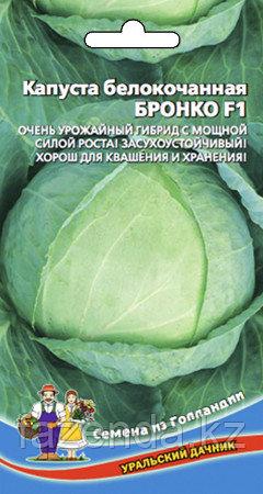 Капуста б/к Бронко 0,1гр/12шт