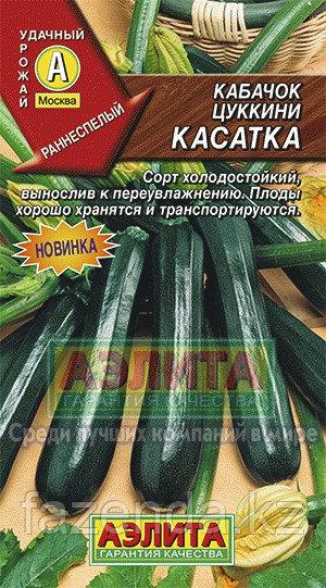 Кабачок Касатка цуккини   2 гр